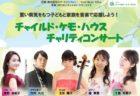 10/13(水)WEBボランティアの会のお知らせ