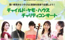 10/23(土)チャリティコンサート開催のお知らせ